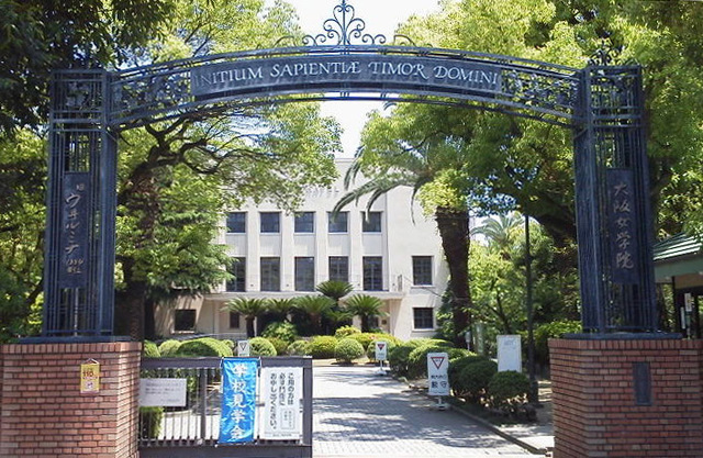 インターナショナル玉造 私立大阪女学院短期大学