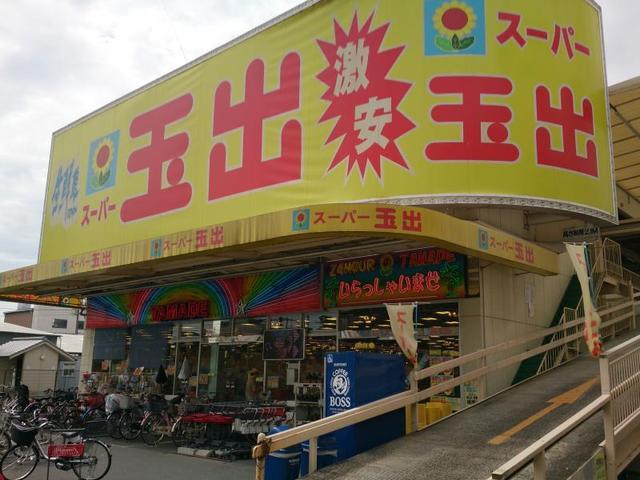 アキラ大阪 スーパー玉出今里店