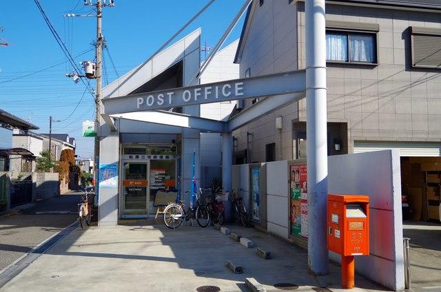 松原三宅郵便局