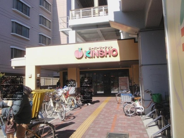 スーパーマーケットKINSHO玉造店