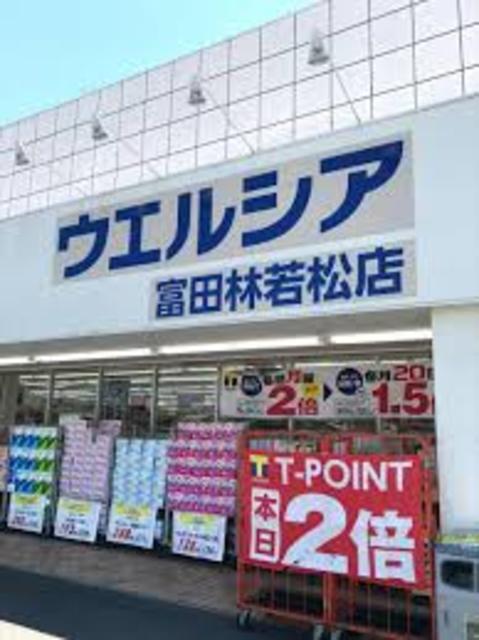 ウエルシア富田林若松店