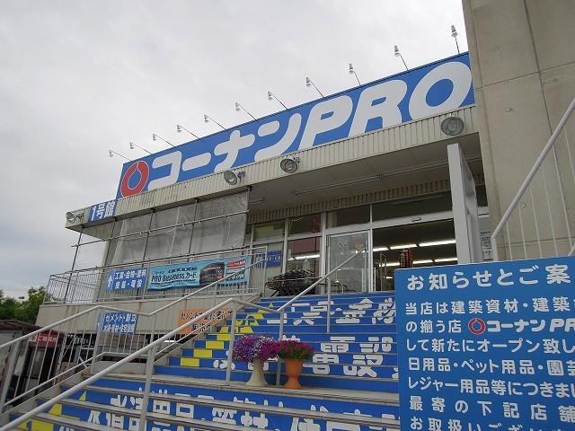 コーナンPRO箕面坊島店