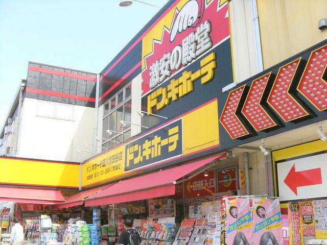 モンシャトー上北沢[周辺施設]ショッピングセンター
