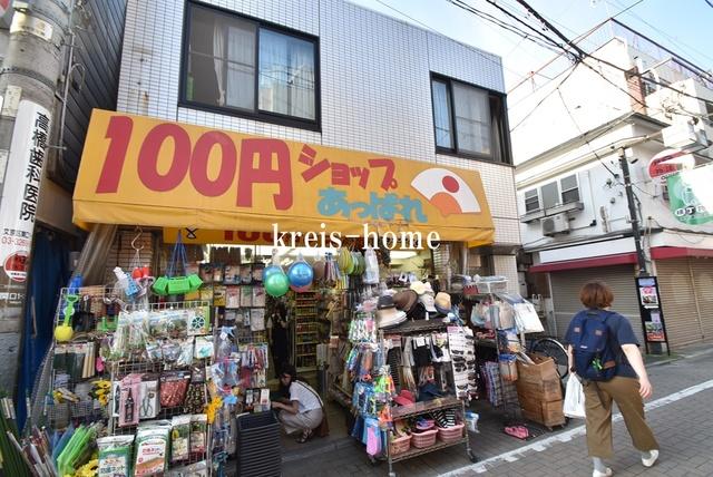 神楽坂薫木荘[周辺施設]100円均一