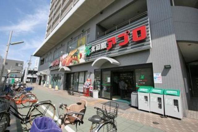 食品館アプロ松ノ浜店