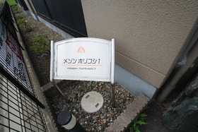 https://image.rentersnet.jp/339bf405-0c9d-4ba4-95b0-74347657e29e_property_picture_2988_large.jpg_cap_アパートの標識
