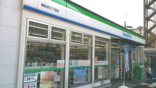 ファミリーマート東粉浜店