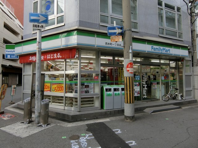 ファミリーマート西本町一丁目店