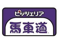 ピザ工房馬車道武蔵村山店