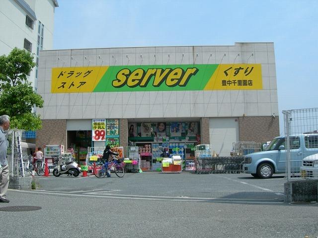 ドラッグストアサーバ豊中千里園店
