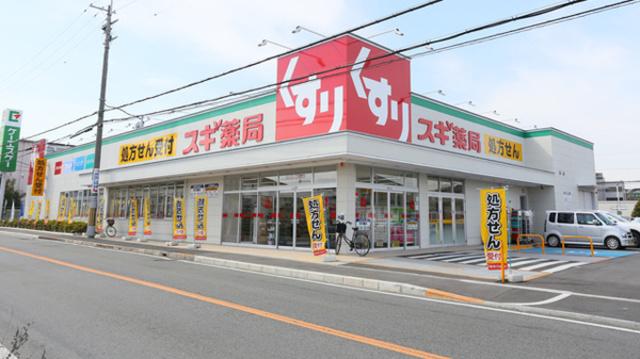 スギ薬局富田林若松店