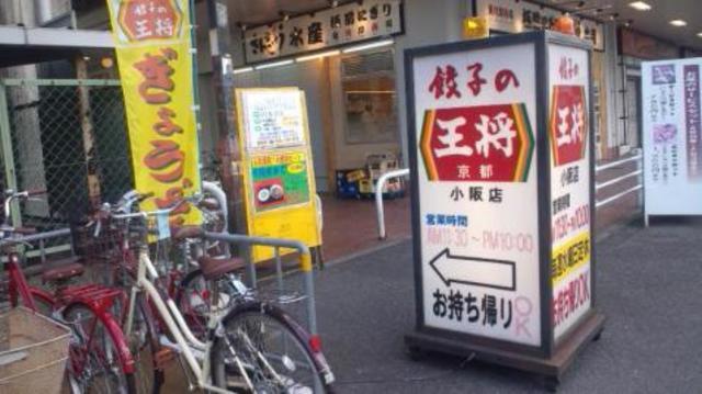 ハーモニーテラス下小阪 餃子の王将小阪店