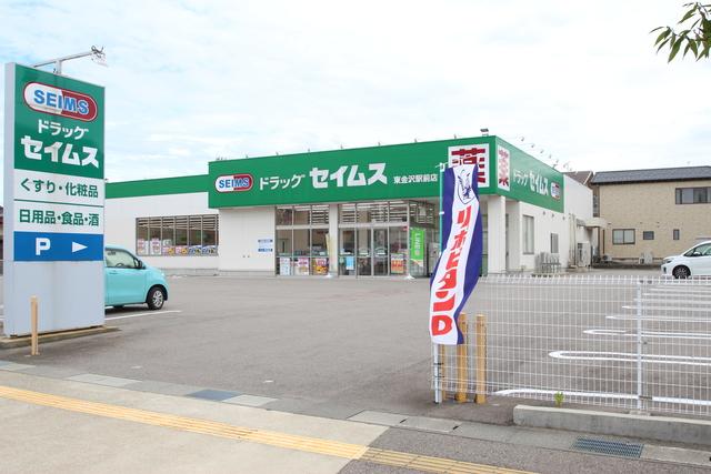 ドラッグセイムス東金沢駅前店
