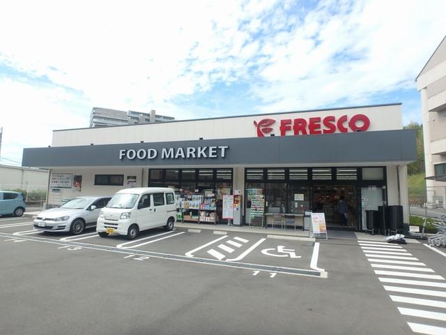 フレスコ東泉丘店