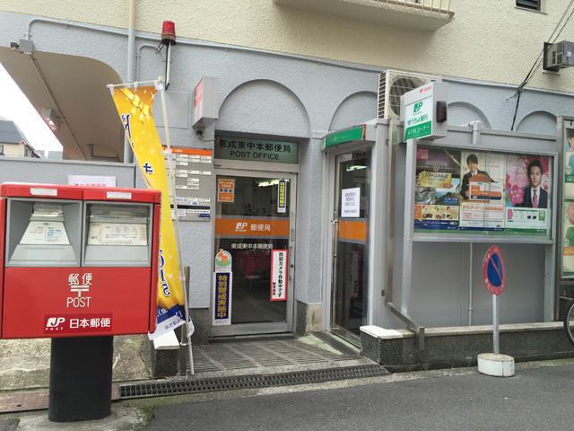 GS緑橋 東成東中本郵便局