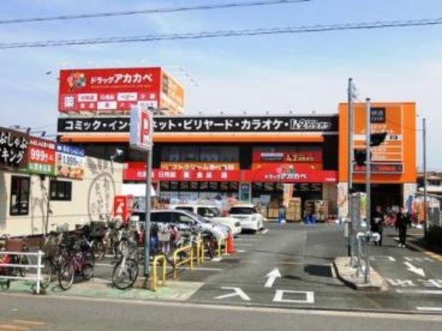 ドラッグアカカベ平野北店