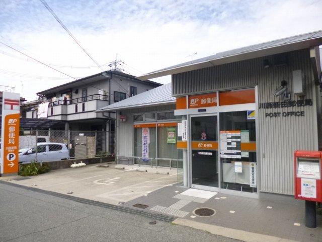 川西新田郵便局