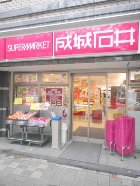 ブラウレーヘン桜新町[周辺施設]スーパー