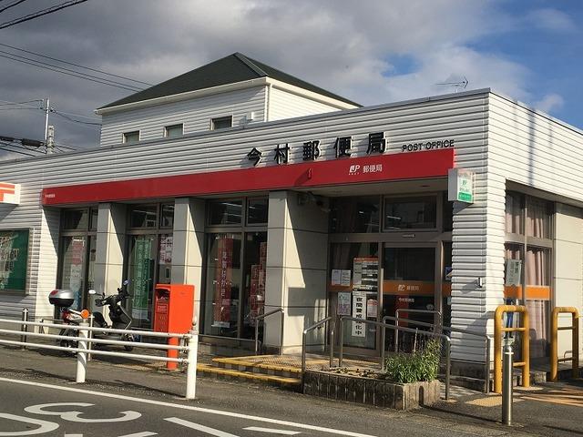 今村郵便局