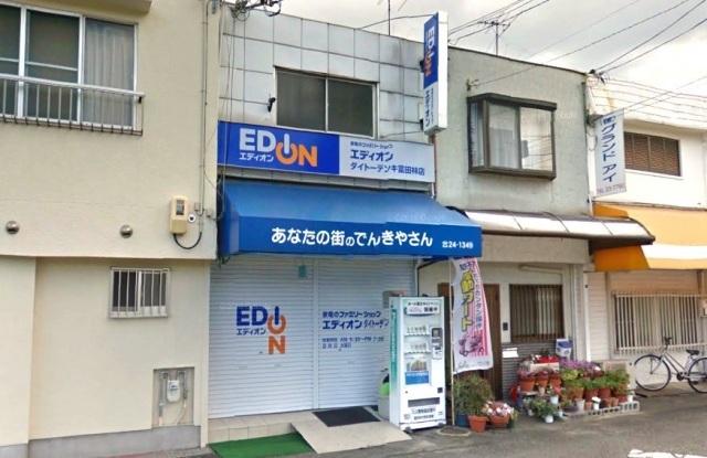 エディオンダイトーデンキ富田林店