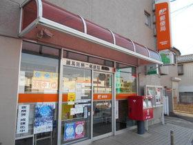 練馬田柄二郵便局