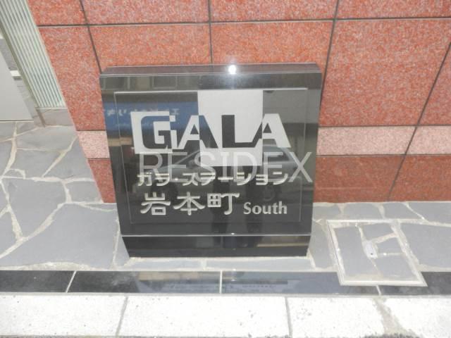 ガラ・ステーション岩本町Southその他