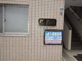 スカイコート西横浜5エントランス