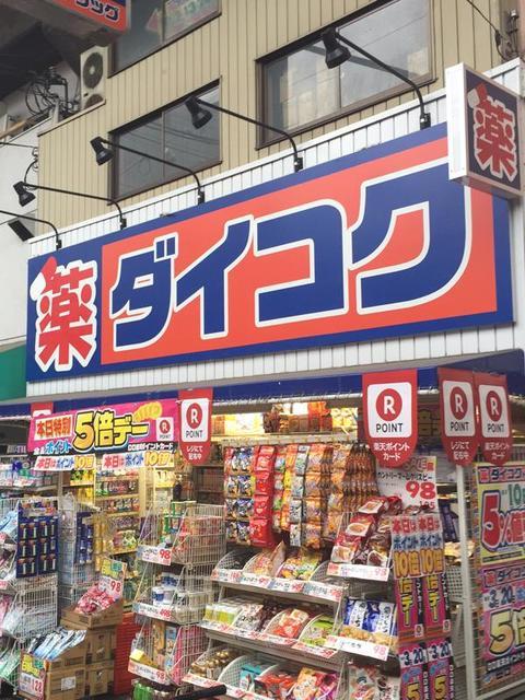 U-ro鶴橋駅前 ダイコクドラッグ鶴橋駅北店
