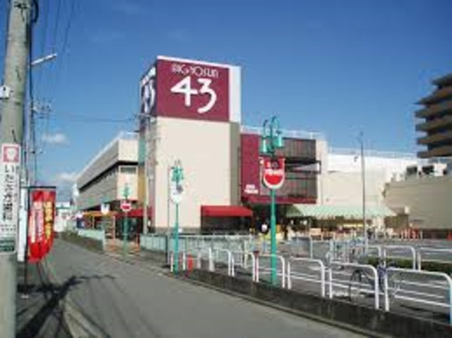 相模大塚第3レジデンス[周辺施設]スーパー