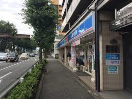 ローソン多摩関戸店