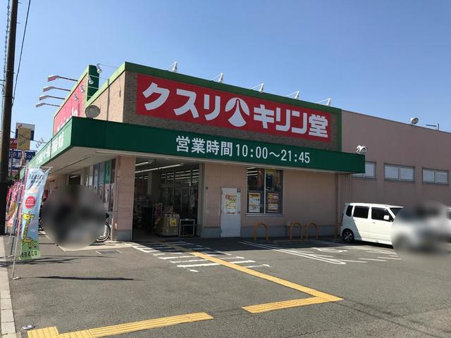 キリン堂百舌鳥梅町店
