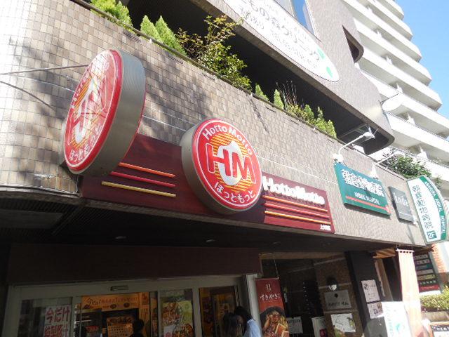 サンマルコス[周辺施設]飲食店