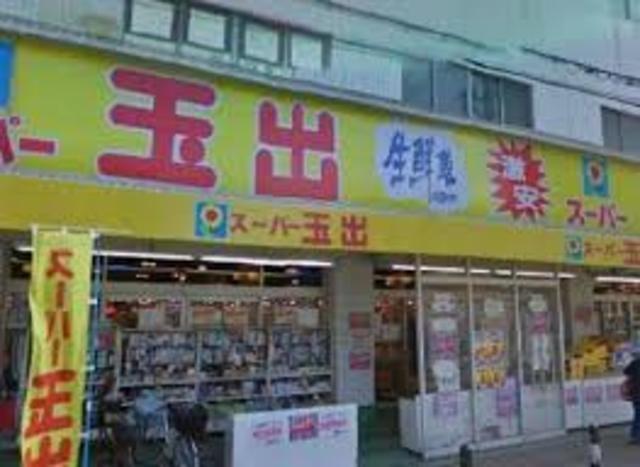スーパー玉出堺東店