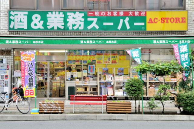本厚木駅 徒歩12分[周辺施設]スーパー