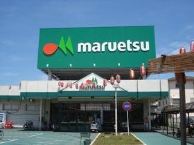 マルエツ蒲生店