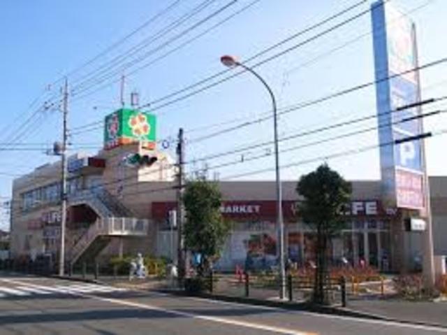 町田駅 徒歩16分[周辺施設]スーパー