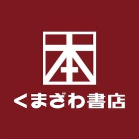 くまざわ書店東大和店