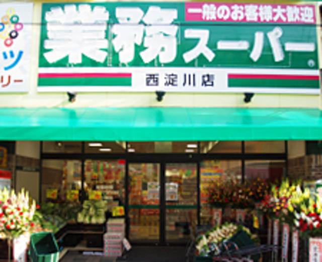 業務スーパー西淀川店