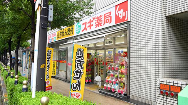 スギ薬局四ツ橋店