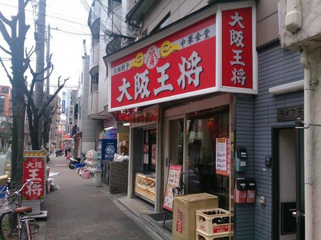 ソレイユ真田山 大阪王将玉造店