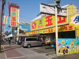 マンションサンパール スーパー玉出大池店