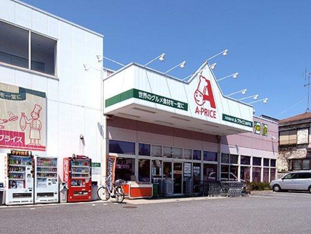 第3グレイスマンション[周辺施設]スーパー