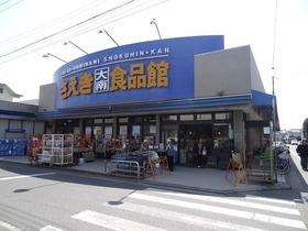 さえき大南食品館