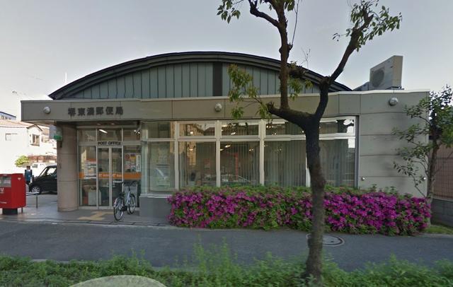 堺東湊郵便局