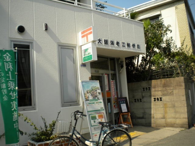 大阪海老江郵便局