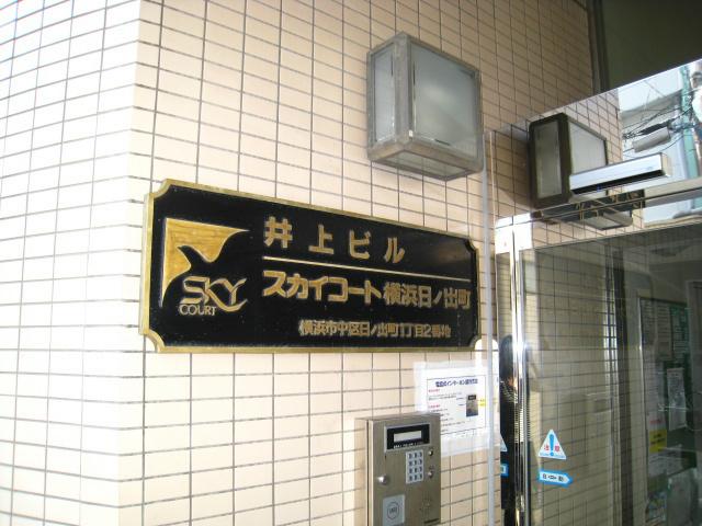 スカイコート横浜日ノ出町エントランス