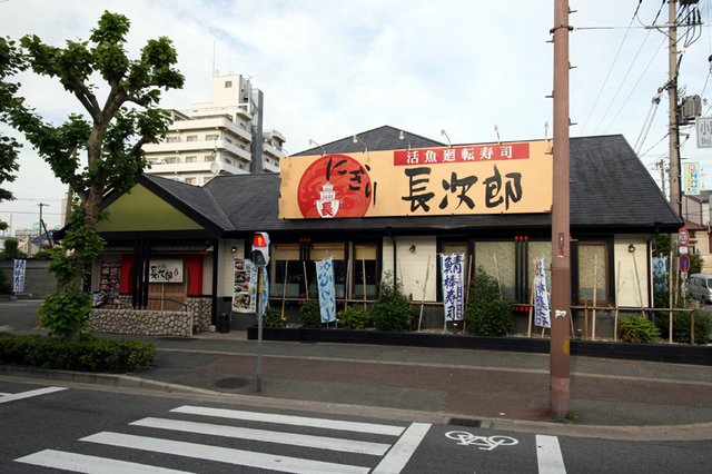 MESSAGE新今里 にぎり長次郎小路店