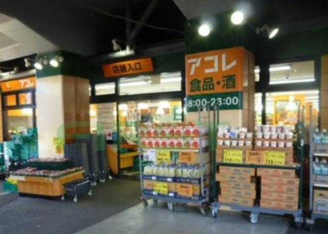 シャテニエ[周辺施設]スーパー