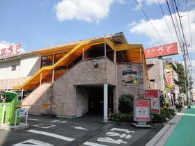 和食さと西立川店