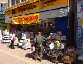 マツモトキヨシ船橋駅前通り店